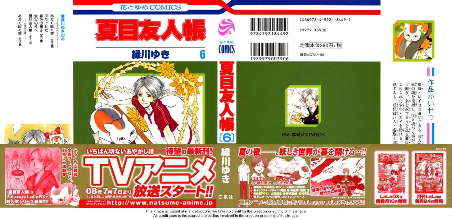 Natsume Yuujinchou 20 Page 2