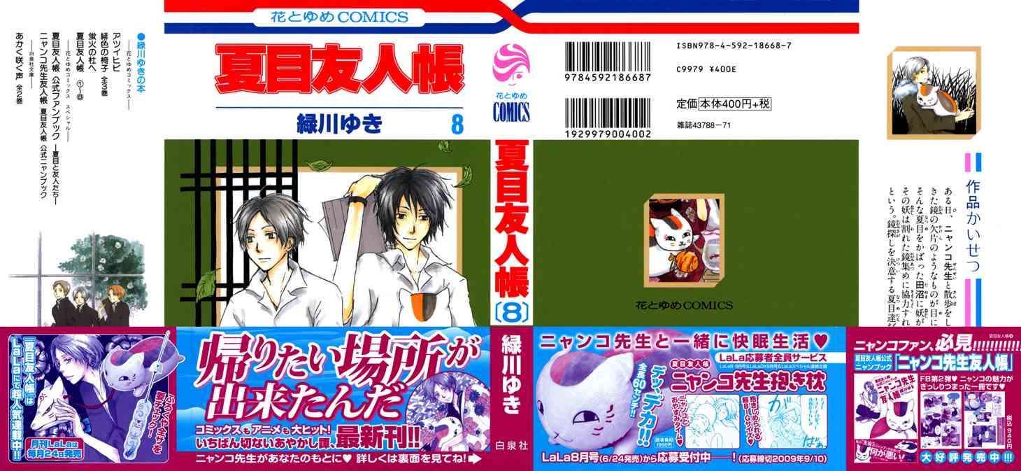 Natsume Yuujinchou 27 Page 1