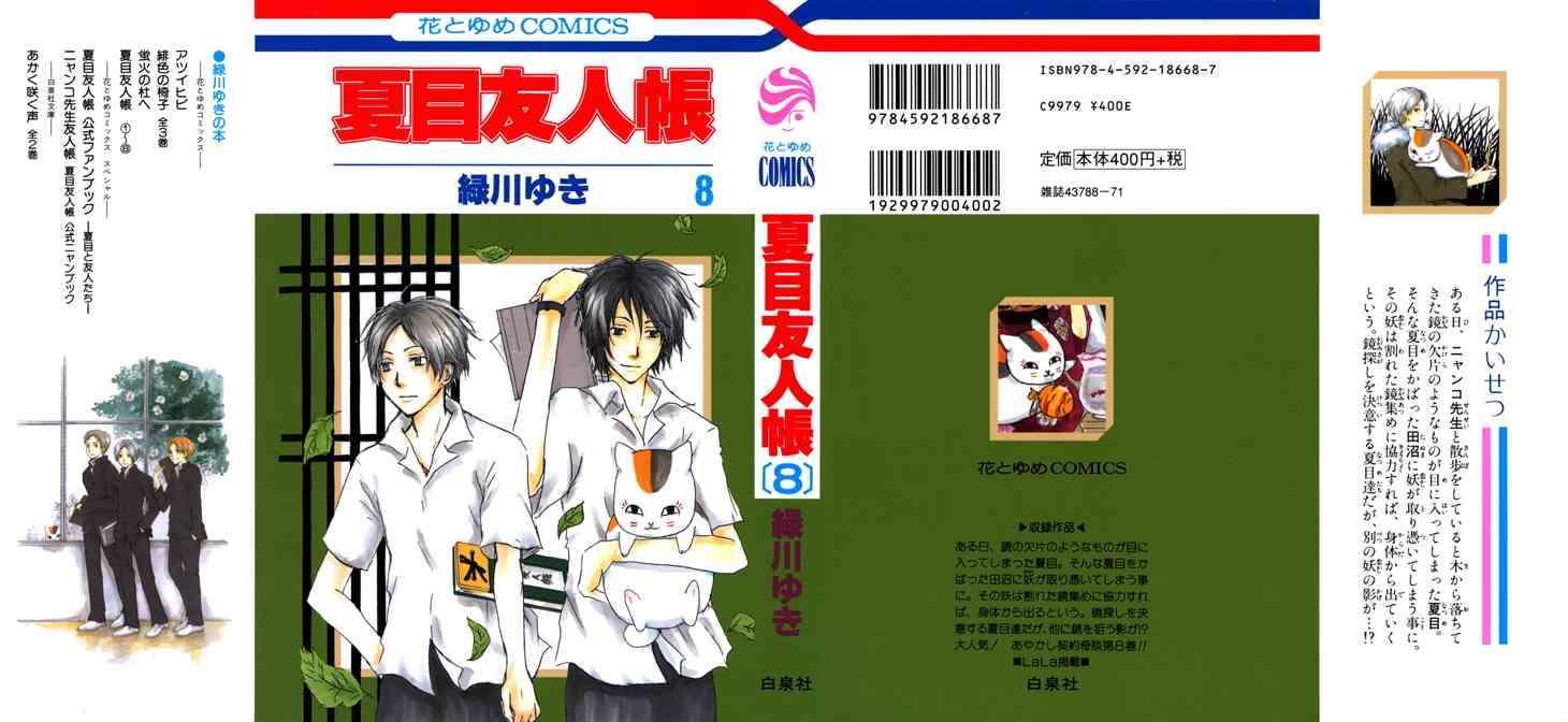 Natsume Yuujinchou 27 Page 2