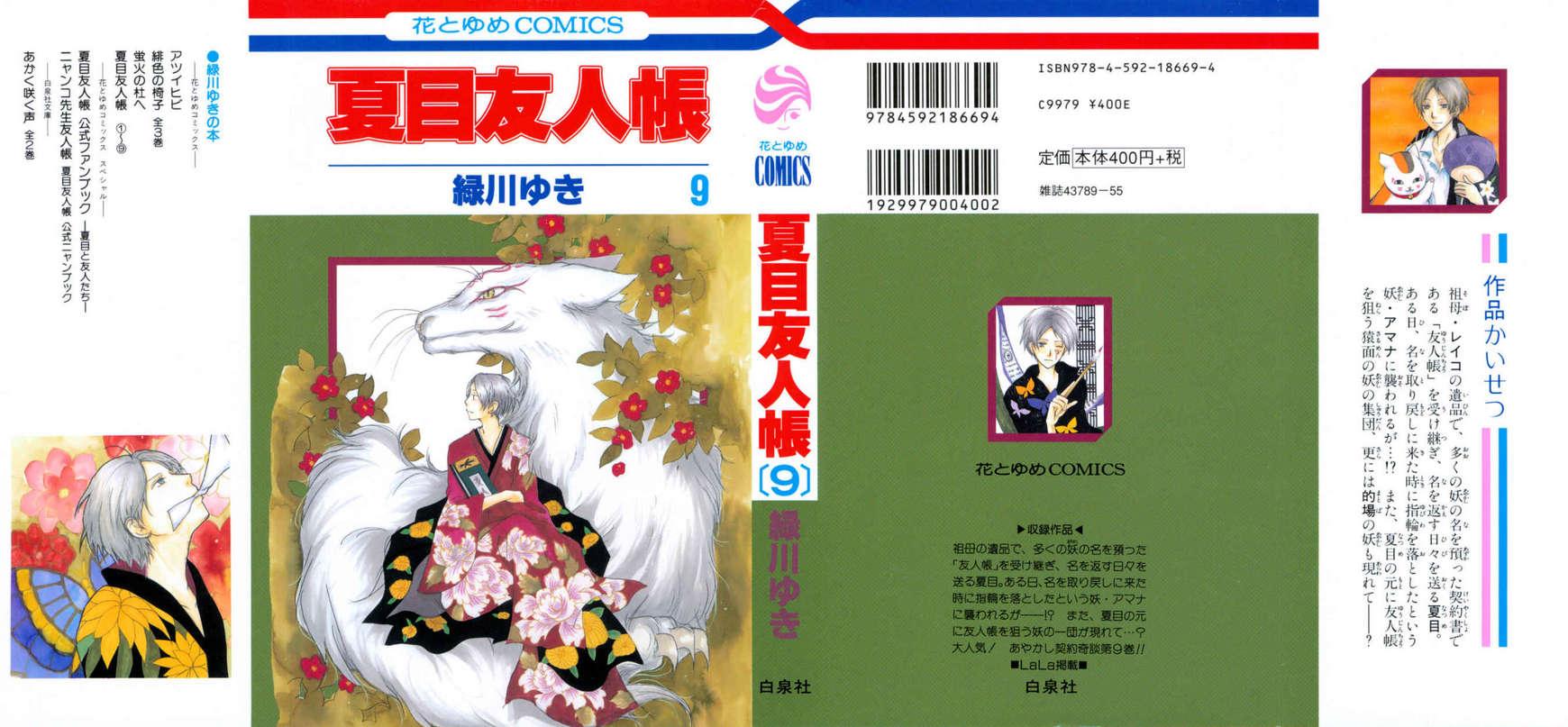 Natsume Yuujinchou 32 Page 2