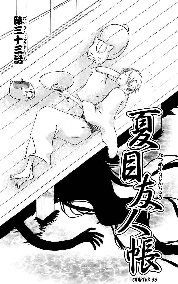 Natsume Yuujinchou 33 Page 2