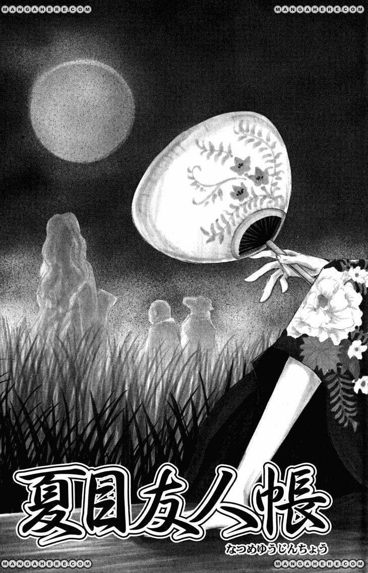 Natsume Yuujinchou 44 Page 3