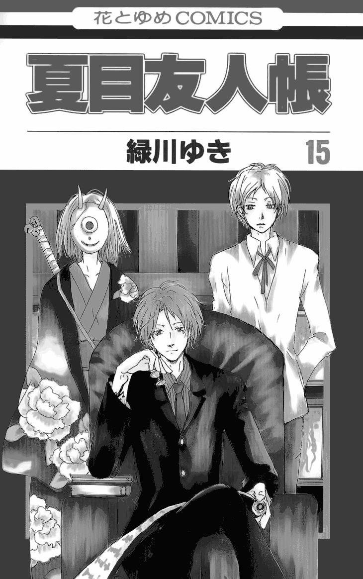 Natsume Yuujinchou 60 Page 2