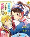 Yuusha-sama ni Ikinari Kyuukonsareta no Desu ga