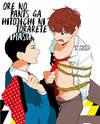 Ore no Pants ga Hitojichi ni Torarete Imasu