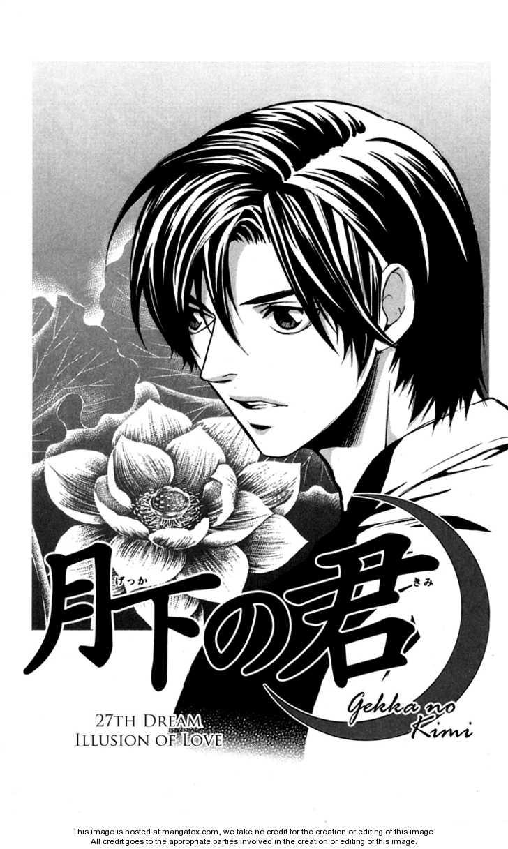 Gekka No Kimi 27 Page 3