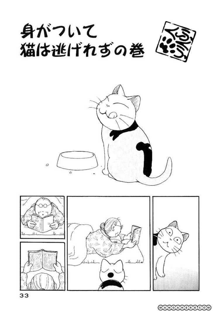 Fuku-Fuku Funya~n 6 Page 1