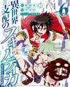 Isekai Shihai no Skill Taker: Zero kara Hajimeru Dorei Harem