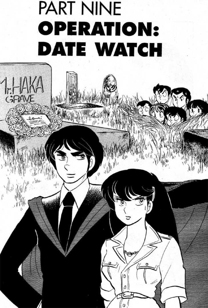 Urusei Yatsura 8 Page 1
