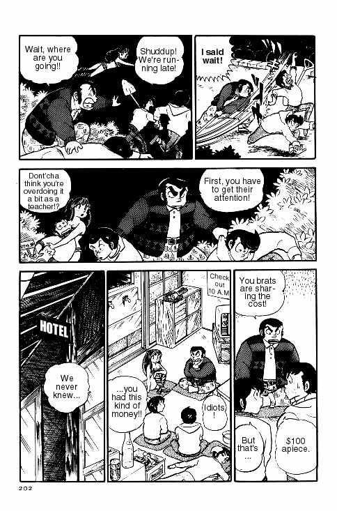 Urusei Yatsura 3 Page 1
