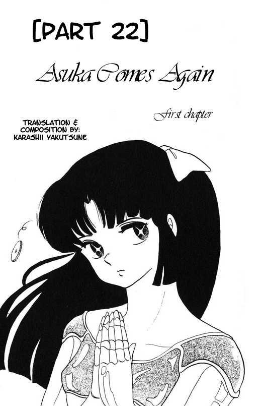 Urusei Yatsura 22 Page 1