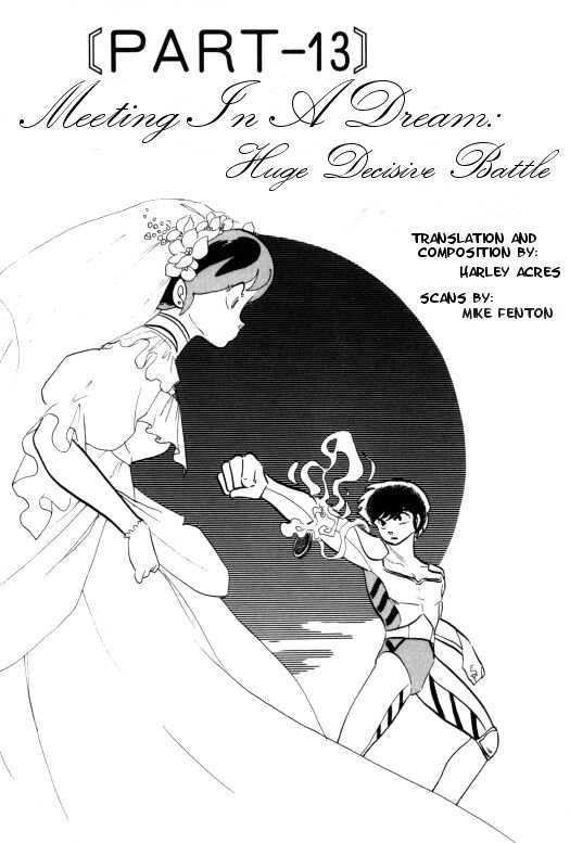 Urusei Yatsura 13 Page 1