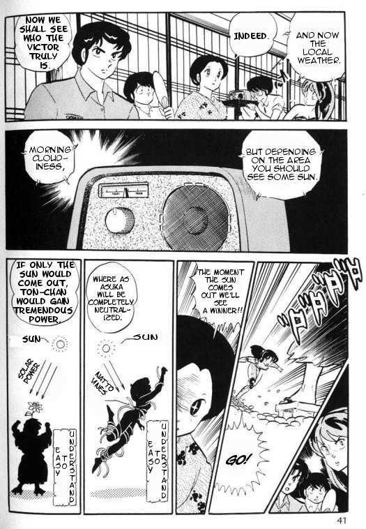 Urusei Yatsura 293 Page 3