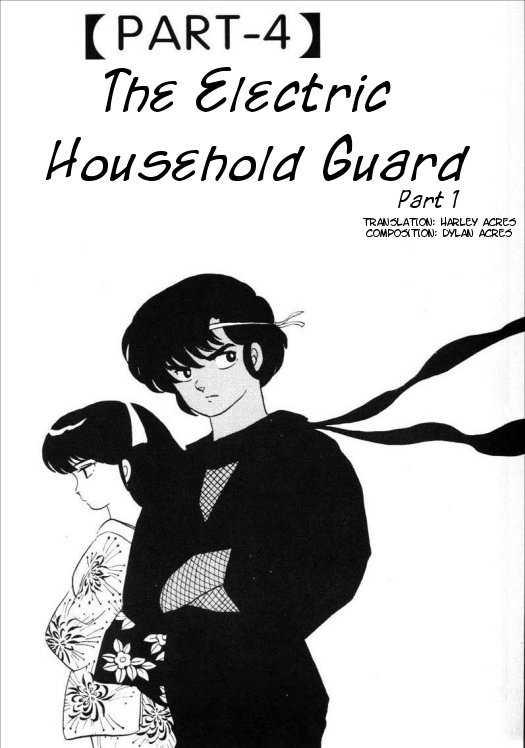 Urusei Yatsura 309 Page 1