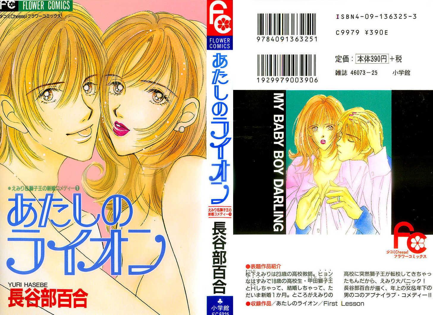 Atashi no Lion 1.1 Page 2