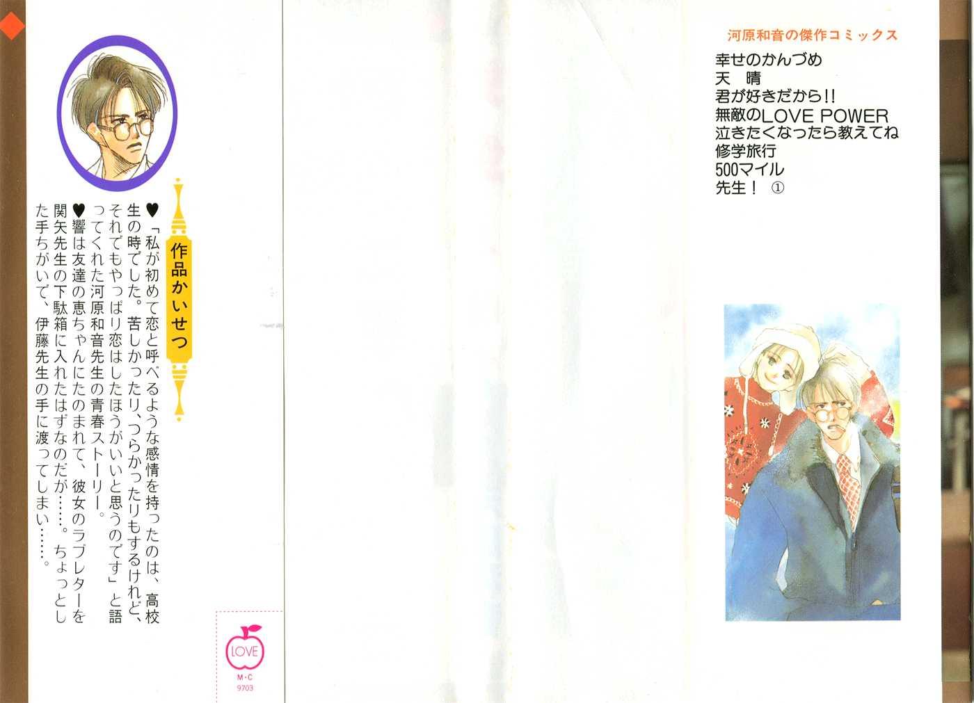 Sensei! 1 Page 2