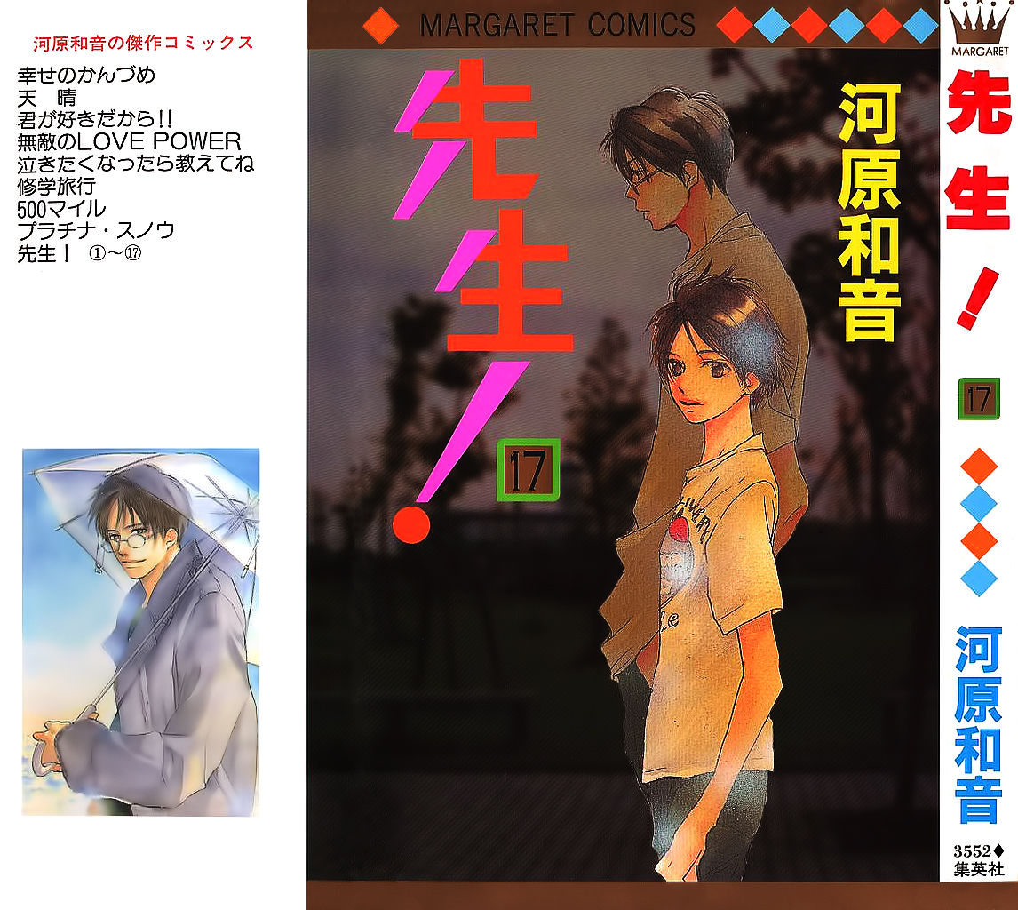 Sensei! 69 Page 1