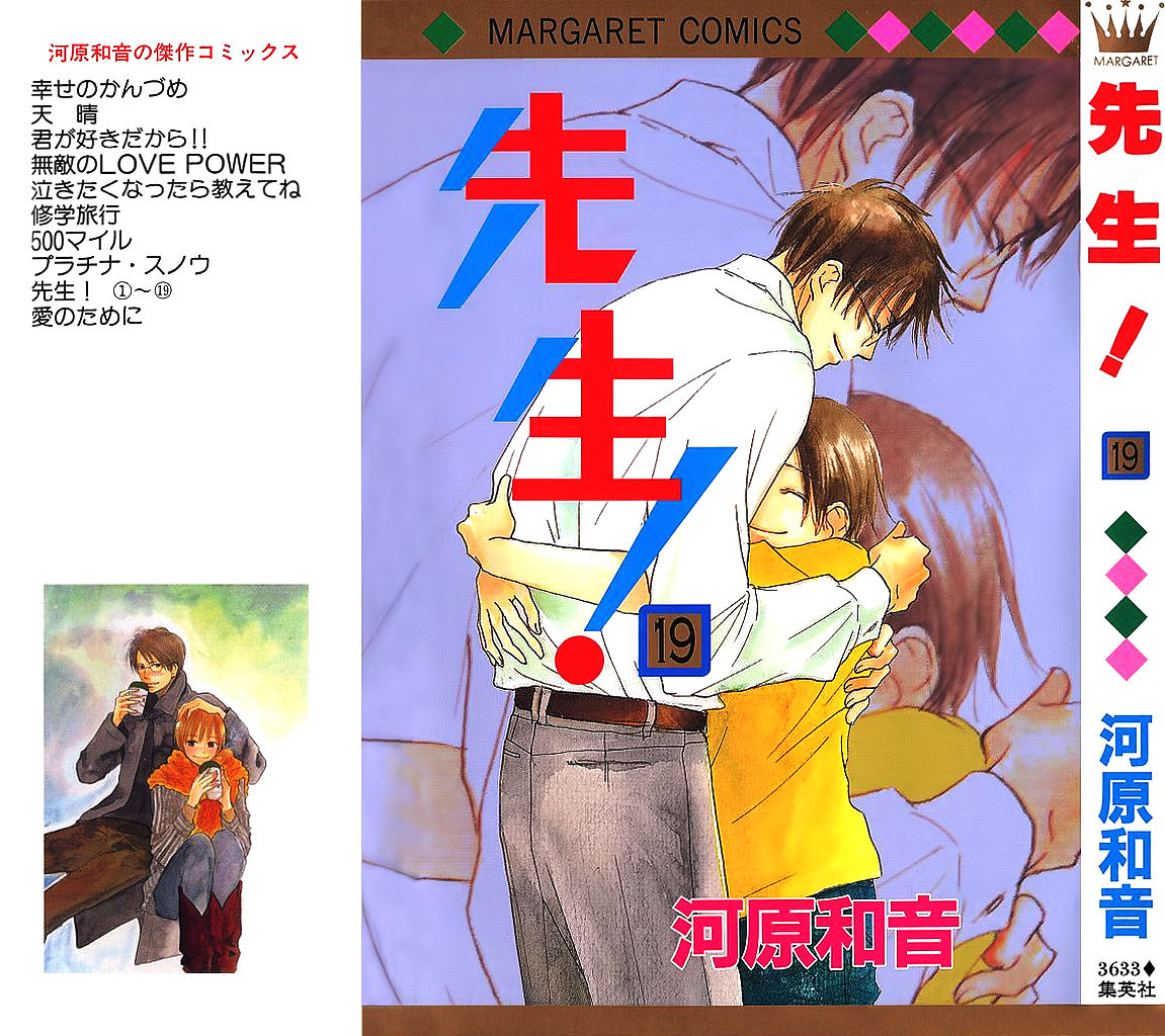 Sensei! 77 Page 1