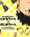 Haikyu!! dj - Happa no Yousei Tooru-chan to Hajime-chan