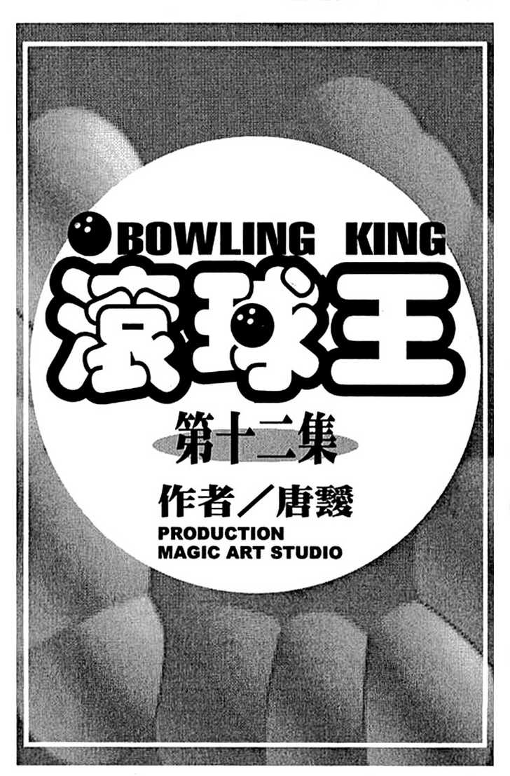 Bowling King 114 Page 2