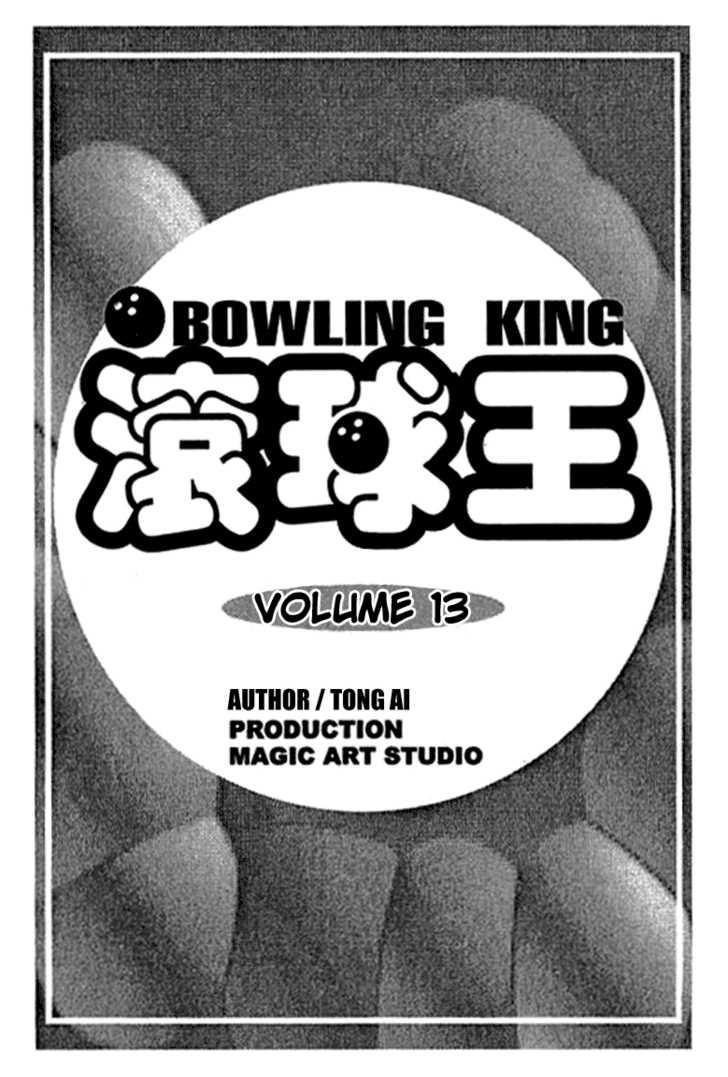 Bowling King 125 Page 1