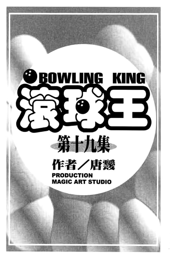 Bowling King 187 Page 2