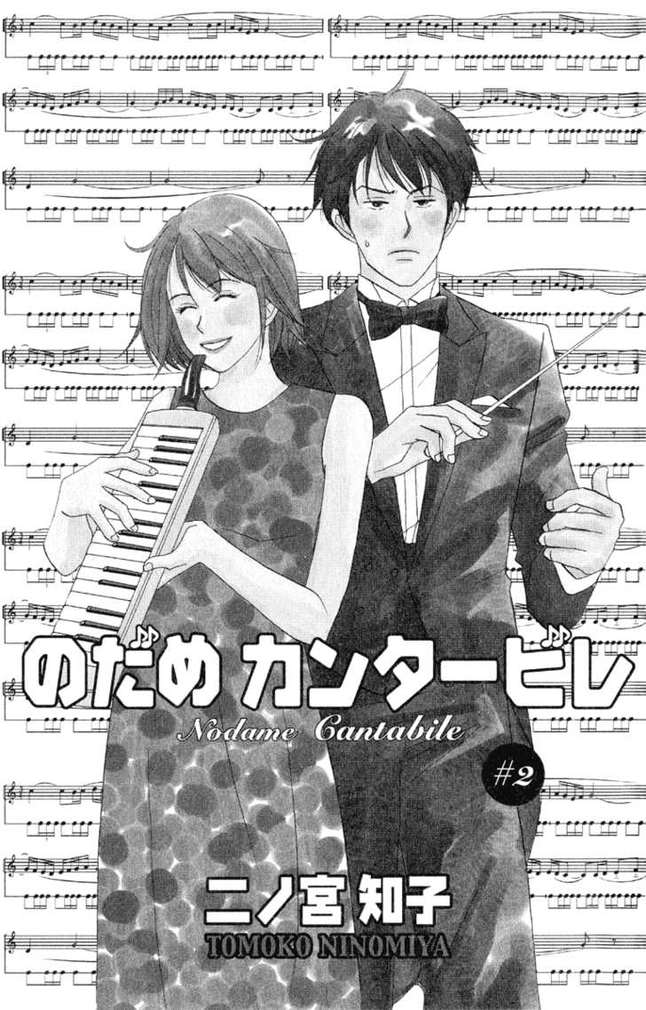 Nodame Cantabile 7 Page 1