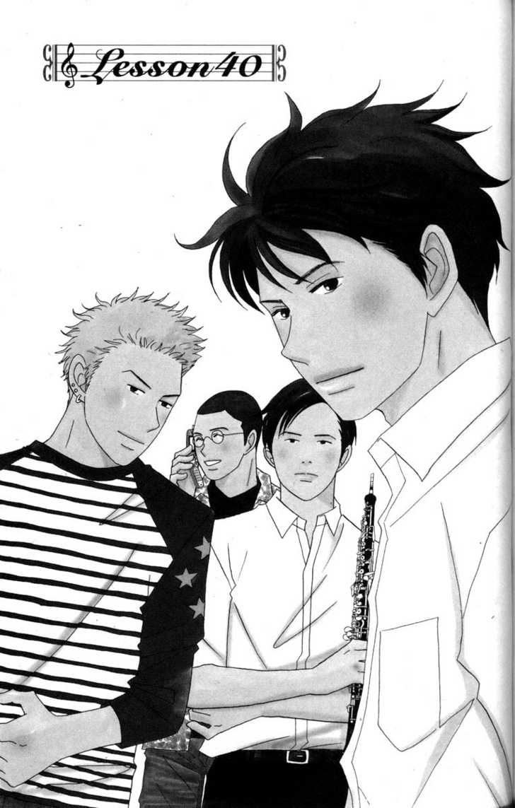 Nodame Cantabile 40 Page 1