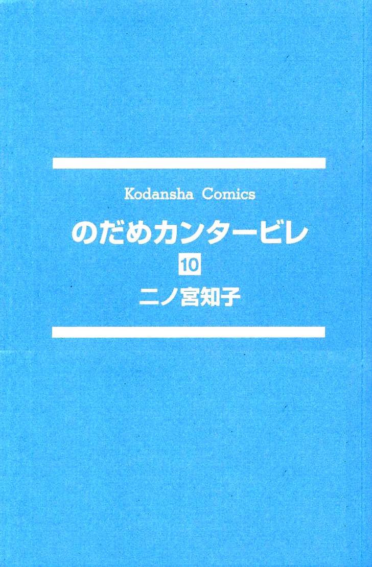 Nodame Cantabile 53 Page 3