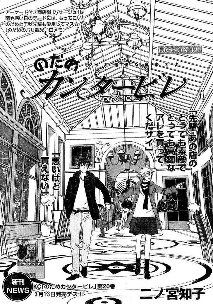 Nodame Cantabile 120 Page 1