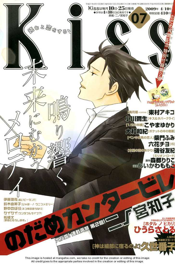 Nodame Cantabile 128 Page 1