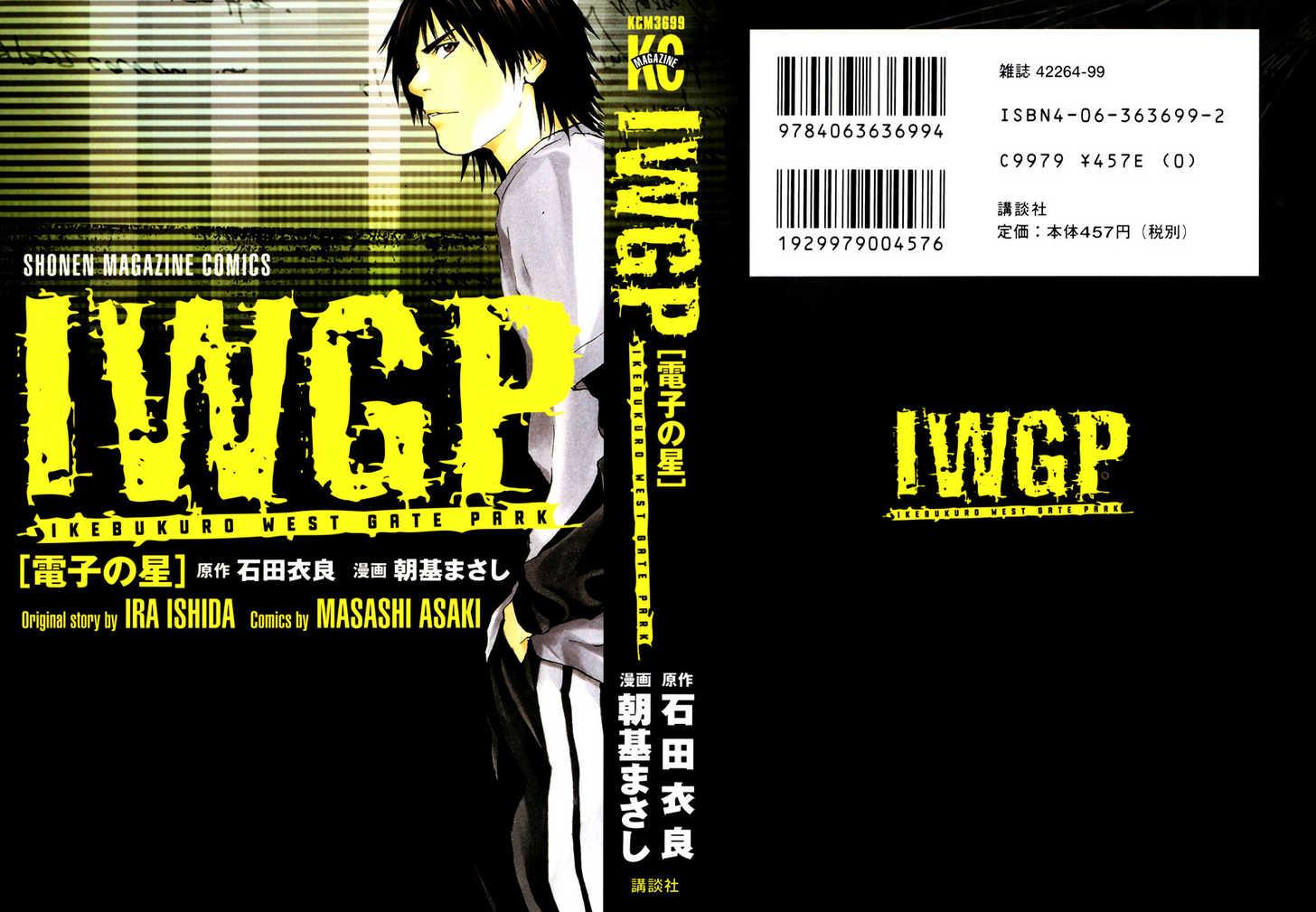 IWGP Denshi no Hoshi 1 Page 1