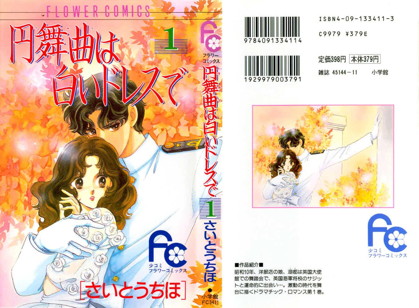 Waltz wa Shiroi Dress de 1 Page 1