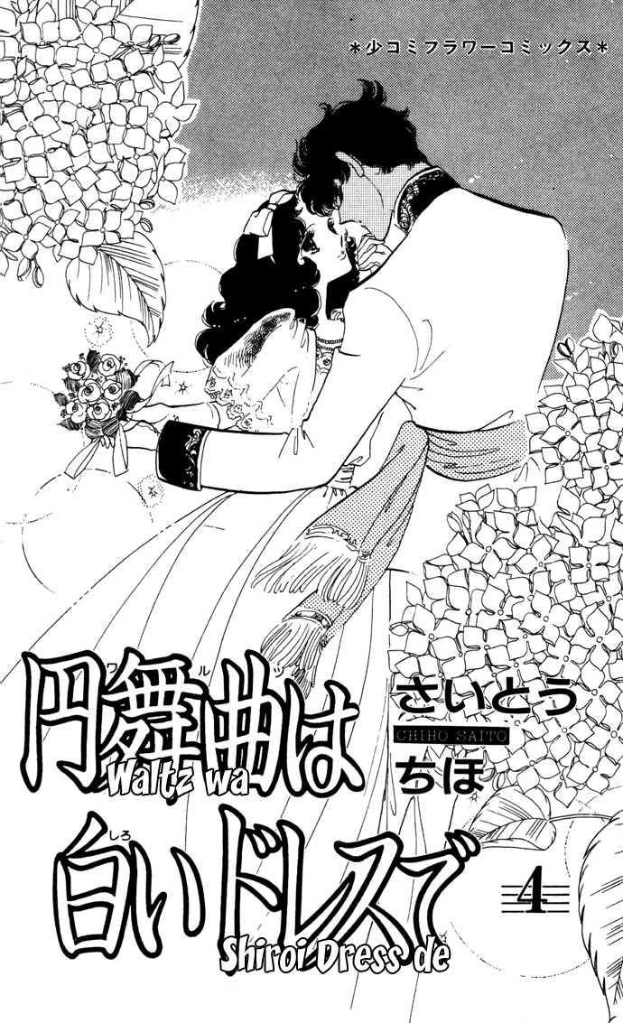 Waltz wa Shiroi Dress de 14 Page 2