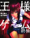 Ou-sama Game - Shuukyoku