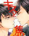 Osomatsu-san dj - Kiss to Shousou