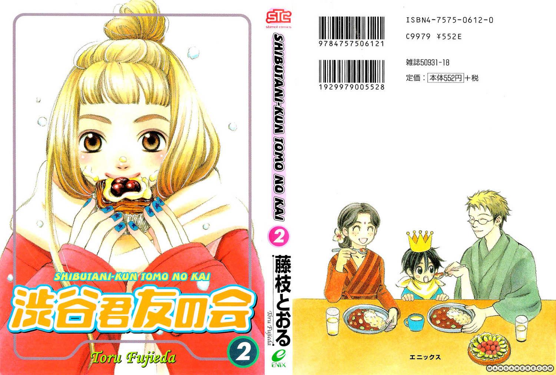 Shibutani-kun Tomo no Kai 6 Page 2