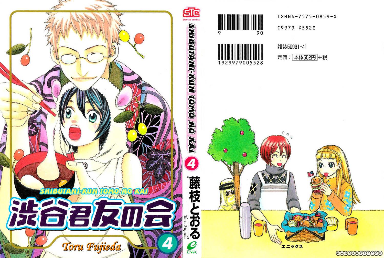Shibutani-kun Tomo no Kai 16 Page 1