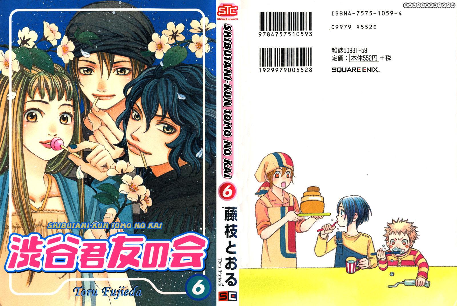 Shibutani-kun Tomo no Kai 26 Page 1
