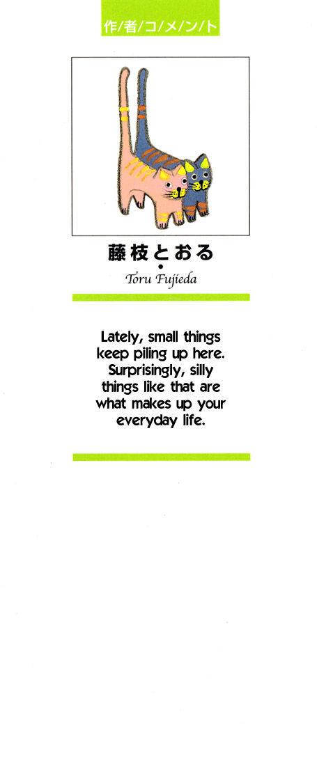 Shibutani-kun Tomo no Kai 26 Page 2