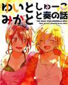 The Idolm@ster dj - Yui to Mika to Syuko to Kanade no Hanashi