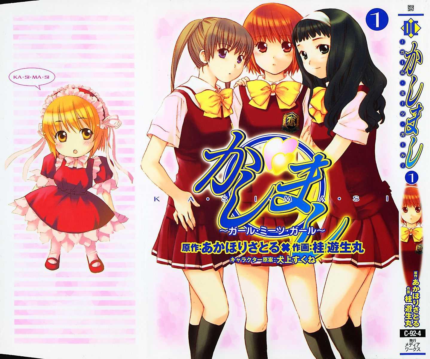 Kashimashi - Girl Meets Girl 1 Page 1