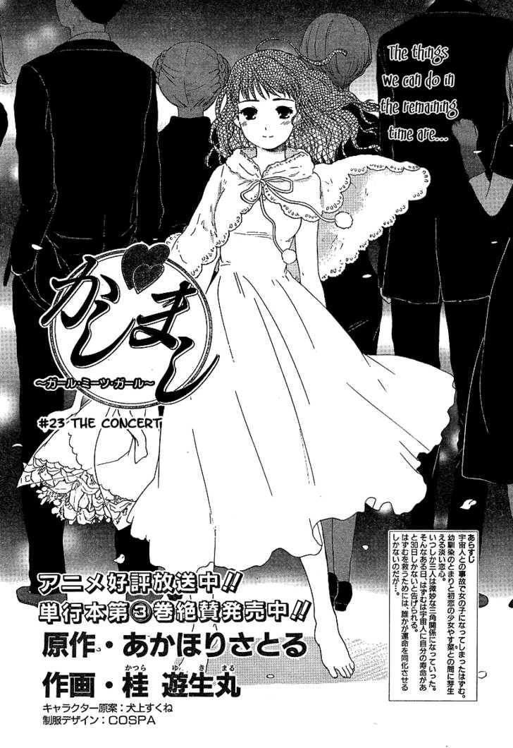 Kashimashi - Girl Meets Girl 23 Page 2