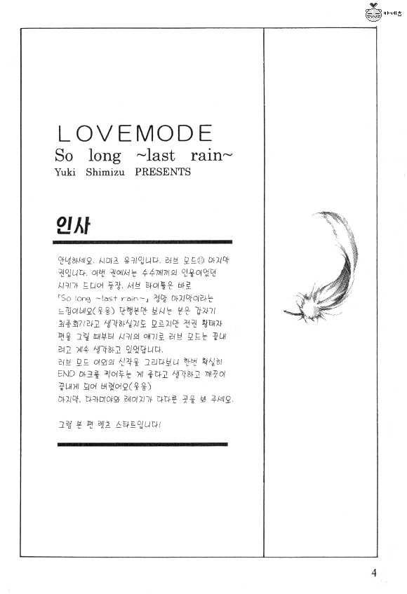 Love Mode 1 Page 1