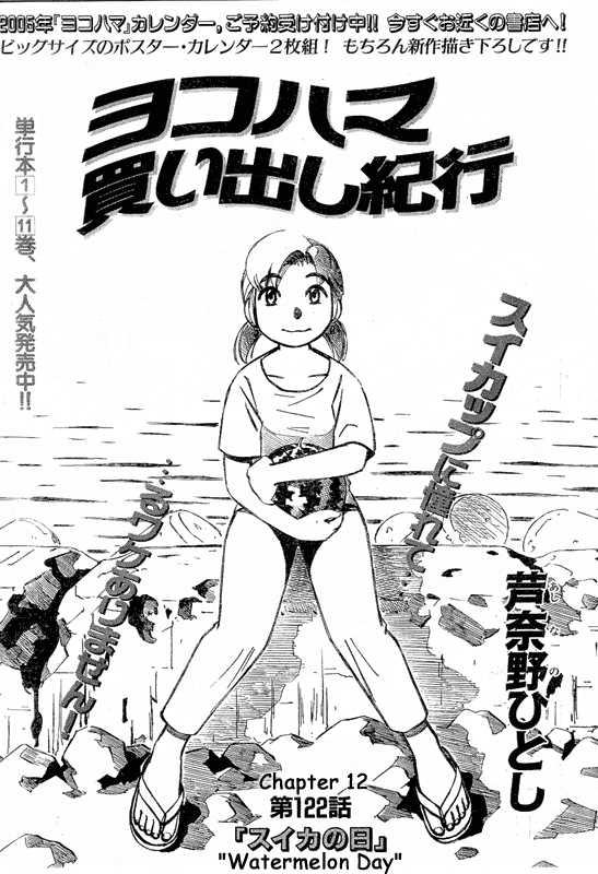 Yokohama Kaidashi Kikou 1 Page 1