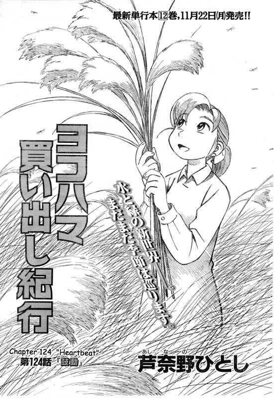 Yokohama Kaidashi Kikou 3 Page 1
