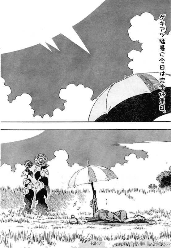 Yokohama Kaidashi Kikou 13 Page 2