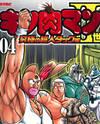 Kinnikuman II Sei: Kyuukyoku Choujin Tag Hen