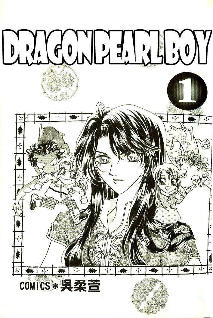 Dragon Pearl Boy 1 Page 1