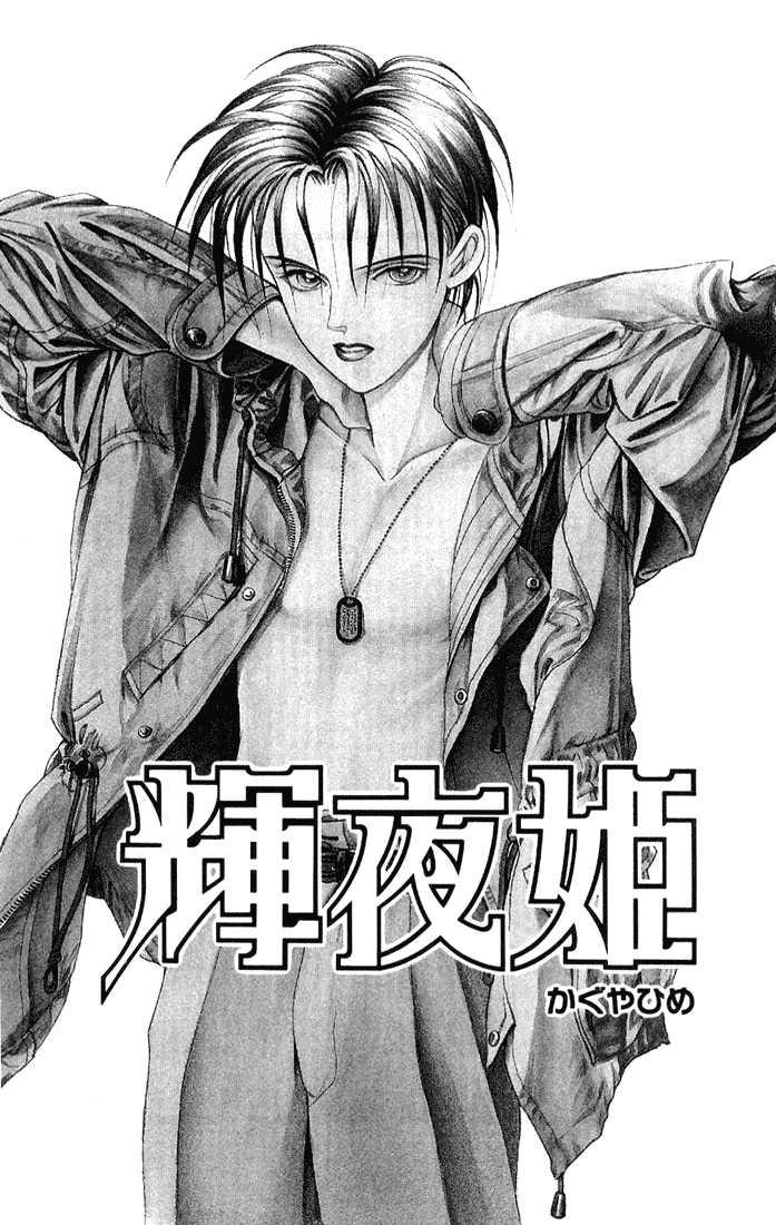 Kaguya Hime 11 Page 3